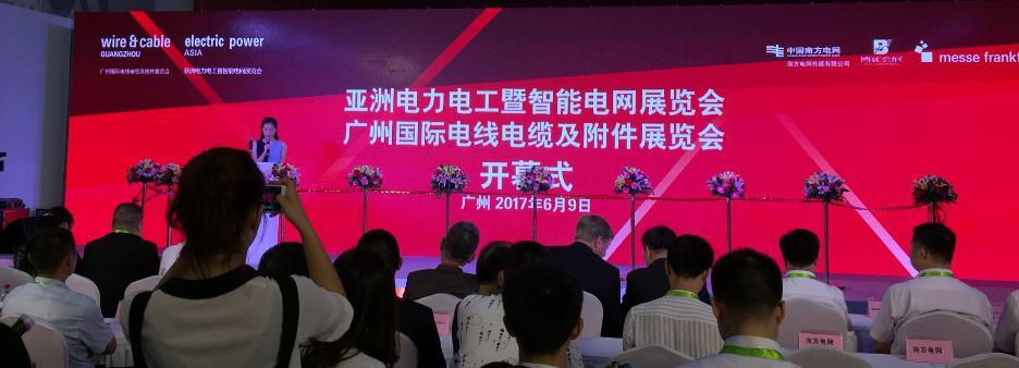第二届亚洲电力电工暨智能电网展览会